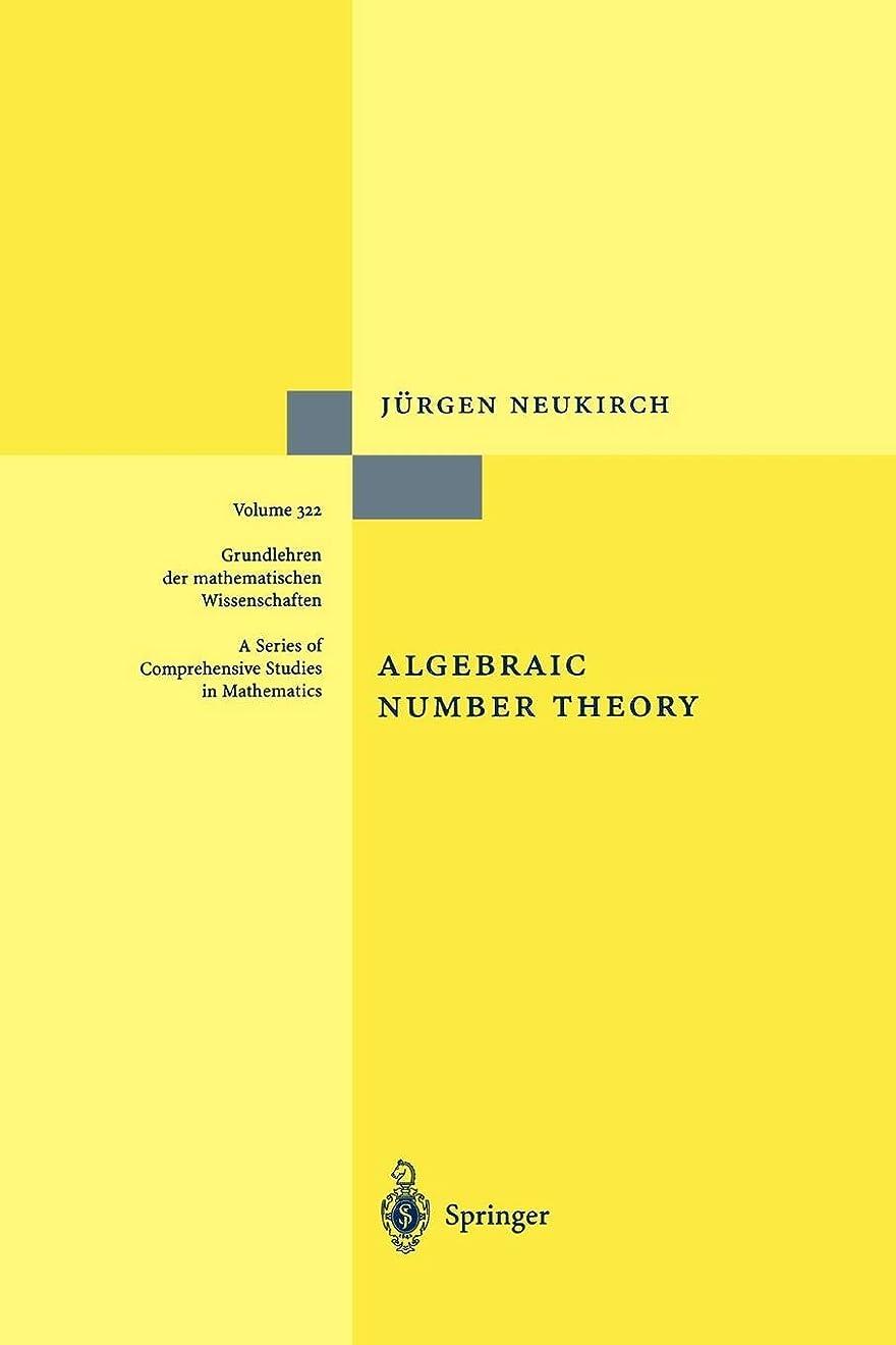層ナラーバー咲くAlgebraic Number Theory (Grundlehren der mathematischen Wissenschaften)