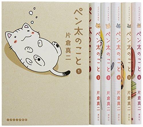 ペン太のこと コミック 1-6巻セット (イブニングKC)
