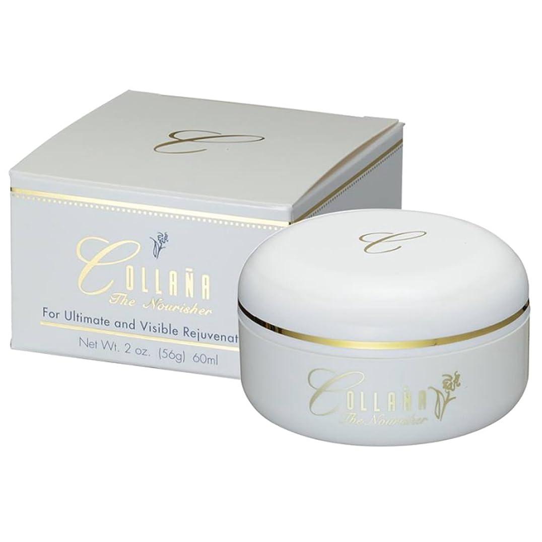 ランデブー評価する引き金Collana Blanche Cream シミ しわ 美白 ブランシュクリーム アルブチン 系よりその効果は高い 白い笑顔 MADE IN USA