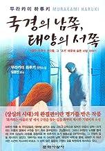 South of the Border, West of the Sun (Korean Edition): A Novel