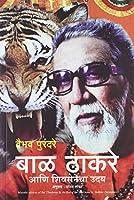 (Bal Thackeray Ani Shivasenecha Uday)