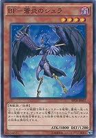 遊戯王カード SPTR-JP037 BF-蒼炎のシュラ ノーマル 遊戯王アーク・ファイブ [トライブ・フォース]