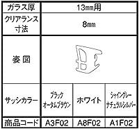 後付け ビード ガラス厚 3mm クリアランス寸法 8mm用 20m巻 対象サッシカラー:ブラック/オータムブラウン(A3F02) LIXIL リクシル TOSTEM トステム