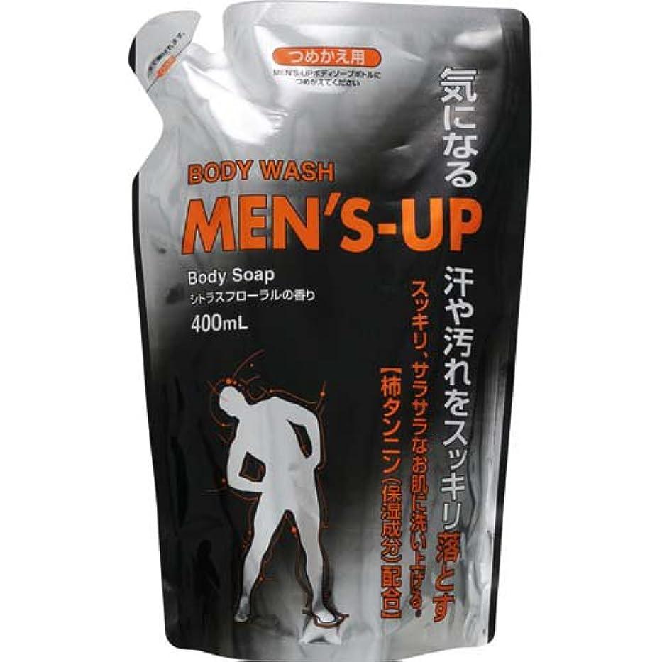 未満ドレス攻撃MEN'S-UP(メンズアップ) ボディーソープ 詰替 400ml