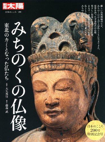 みちのくの仏像 (別冊太陽 日本のこころ)