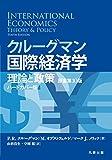 クルーグマン国際経済学 理論と政策 〔原書第10版〕 ハードカバー版