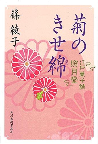 菊のきせ綿 江戸菓子舗照月堂2 (時代小説文庫)の詳細を見る