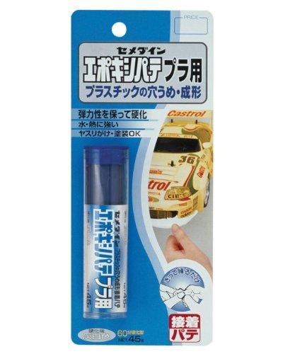 セメダイン 穴うめ・成形 エポキシパテ プラ用 45g ブリスター HC-117