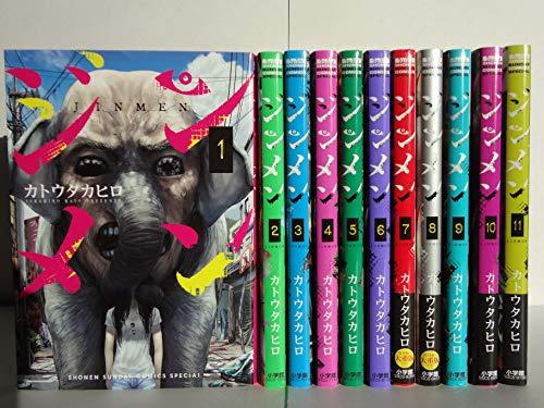 ジンメン コミック 1-11巻セット