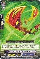 ダンシング・カットラス 【R】 BT02-025-R [カードファイト!!ヴァンガード] 《ブースター第2弾「竜魂乱舞」》