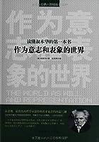 【满50-10】正版 读懂叔本华的本书作为意志和表象的世界
