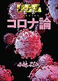 ゴーマニズム宣言SPECIAL コロナ論 (SPA!コミックス)