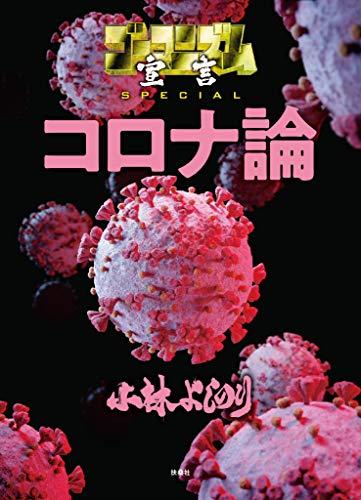 ゴーマニズム宣言SPECIAL コロナ論 (SPA!コミックス) - 小林 よしのり