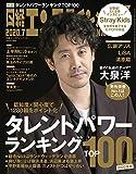 日経エンタテインメント! 2020年 7 月号【表紙: 大泉洋】 - 日経エンタテインメント!