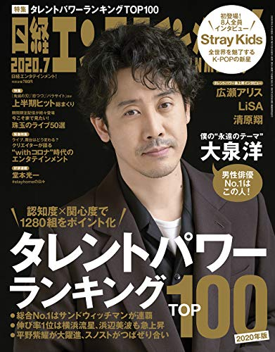 日経エンタテインメント! 2020年 7 月号【表紙: 大泉洋】