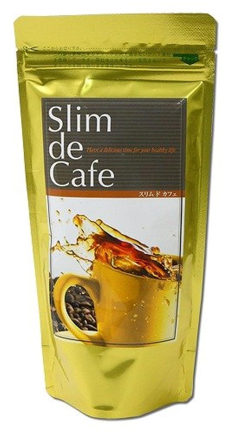 強い拾う学校の先生業界初!エステサロンで大人気のコーヒー!スリム ド カフェ slime de cafe
