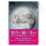 ムーンオロジー(書籍)日本語版 (ライトワークス)