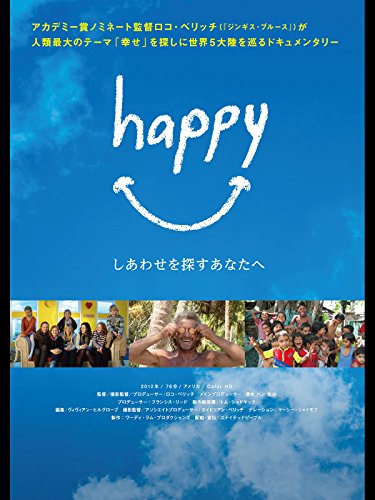 happy -しあわせを探すあなたへ(字幕版)
