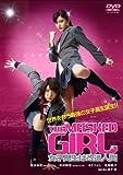 Neo Actionシリーズ THE MASKED GIRL 女子高生は改造人間 [DVD] image
