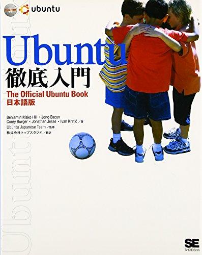 Ubuntu 徹底入門 The Official Ubuntu Book 日本語版 (DVD付)