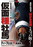 血統最前線2020-21 仮面種牡馬 (革命競馬)