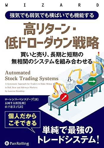 強気でも弱気でも横ばいでも機能する高リターン・低ドローダウン戦略 ――買いと売り、長期と短期の無相関のシステムを組み合わせる (ウィザードブックシリーズ Vol. 316)