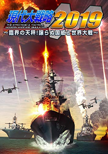 現代大戦略 2019~臨界の天秤!譲らぬ国威と世界大戦~