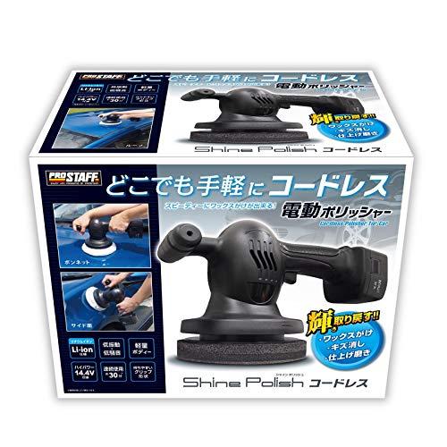 プロスタッフ 車用 電動ポリッシャー コードレ...
