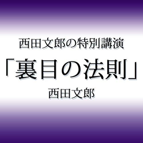 『西田文郎の特別講演「裏目の法則」』のカバーアート