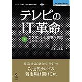 テレビのIT革命(下) (NextPublishing)