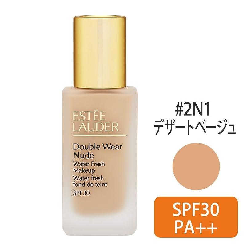 フレームワーク資本連帯エスティローダー(Estee Lauder) ダブルウェア ヌードウォーター フレッシュ メイクアップ SPF30/PA++ #2N1(デザートベージュ) [並行輸入品]