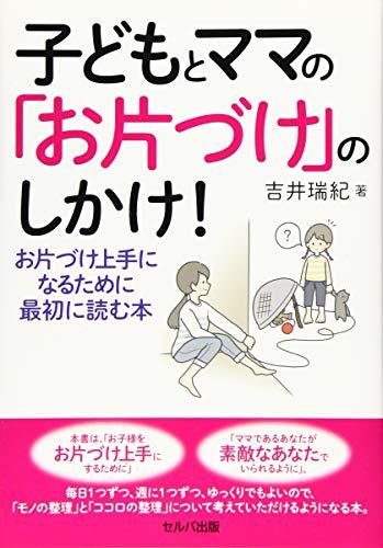 子どもとママの「お片づけ」のしかけ! ―お片づけ上手になるために最初に読む本