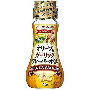 味の素 オリーブ&ガーリックフレーバーオイル 70g×2本