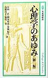 新版 心理学のあゆみ (有斐閣新書)