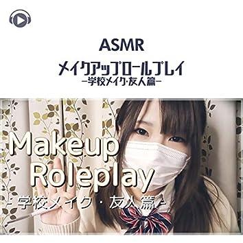 ASMR - メイクアップロールプレイ -学校メイク・友人篇-