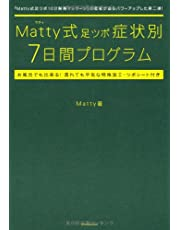Matty式足ツボ症状別7日間プログラム
