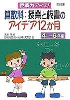 授業力アップ!算数科:授業と板書のアイデア12か月 4~6年編