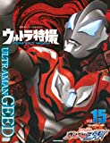 ウルトラ特撮 PERFECT MOOK vol.15 ウルトラマンジード (講談社シリーズMOOK)