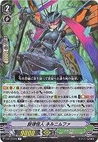 カードファイト!! ヴァンガード V-BT10/044 旋律怪人 ネルニムファ R