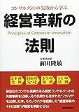 コンサルタントの失敗から学ぶ経営革新の法則