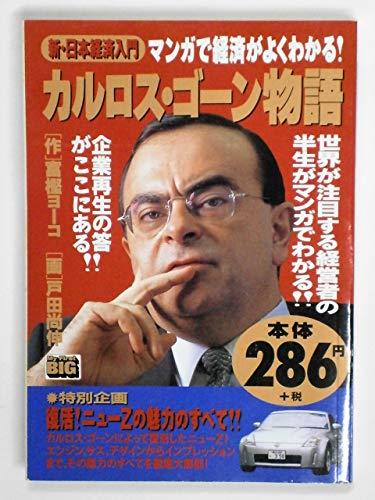 カルロス・ゴーン物語―新・日本経済入門 (My First Big)