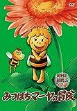 みつばちマーヤの冒険 初回と最終話+2話[DVD]