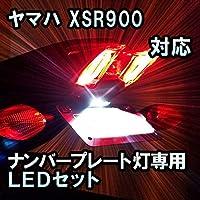 LEDナンバープレートランプ ヤマハ XSR900 対応 LEDバルブ