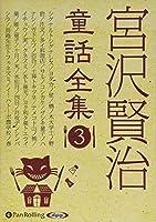 宮沢賢治童話全集3 ──注文の多い料理店 他19話 (<CD>)