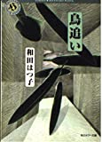 鳥追い (角川ホラー文庫)