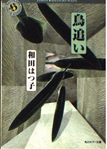 鳥追い (角川ホラー文庫)の詳細を見る
