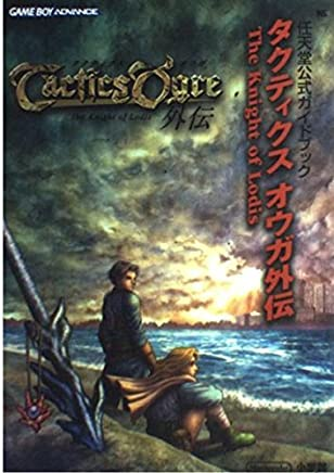 Amazon com: Tactics Ogre