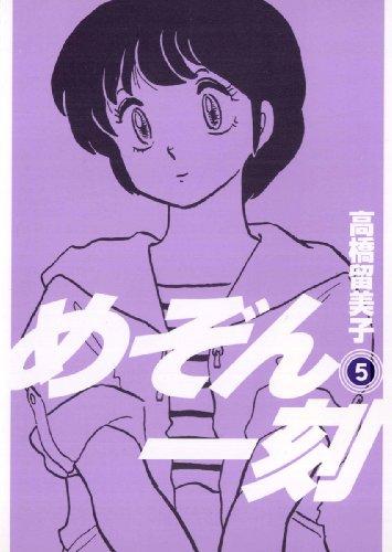 めぞん一刻〔新装版〕(5) (ビッグコミックス)の拡大画像