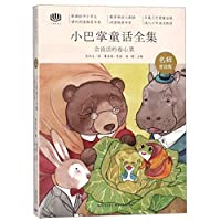 心阅读文丛·小巴掌童话全集:会说话的卷心菜X