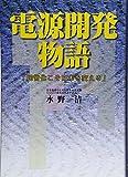 電源開発物語―民営化こそ日本を変える (JIHYO BOOKS)